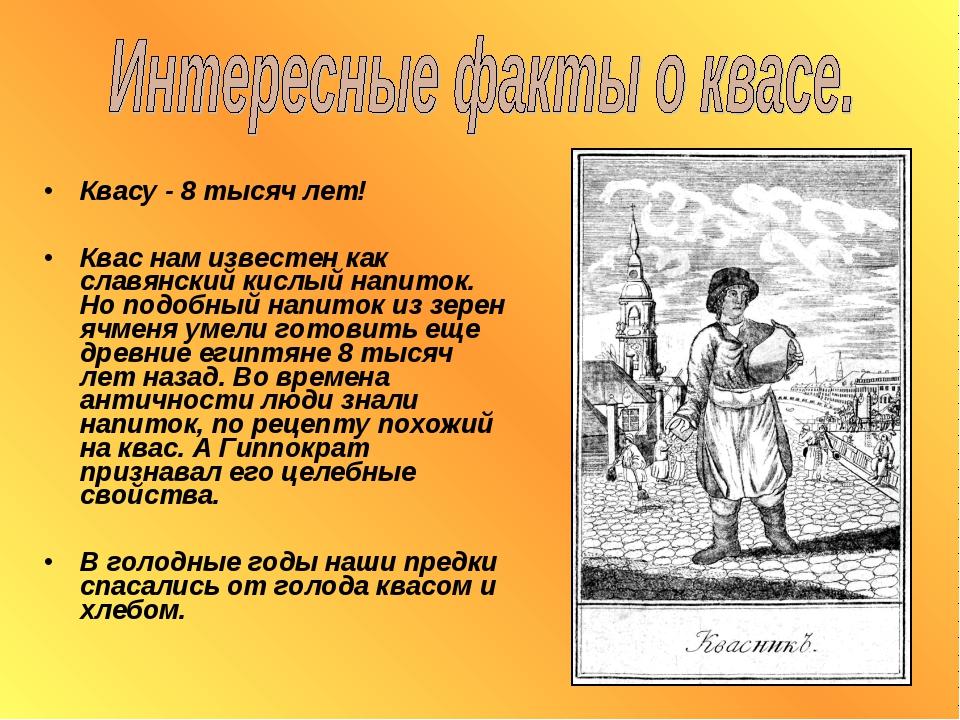 Квасу - 8 тысяч лет! Квас нам известен как славянский кислый напиток. Но подо...