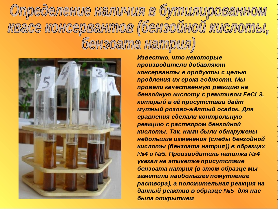 Известно, что некоторые производители добавляют консерванты в продукты с цель...