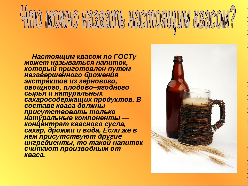Настоящим квасом по ГОСТу может называться напиток, который приготовлен путе...