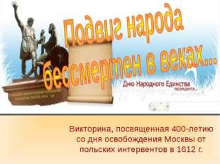 Викторина, посвященная 400-летию со дня освобождения Москвы от польских интер
