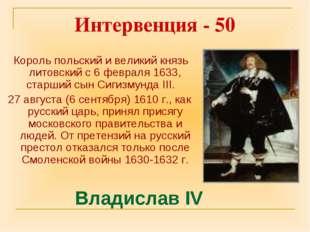 Интервенция - 50 Король польскийи великий князь литовскийс 6 февраля 1633,