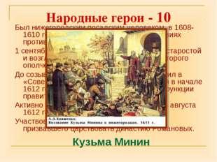 Народные герои - 10 Был нижегородским посадским человеком, в 1608-1610 годах