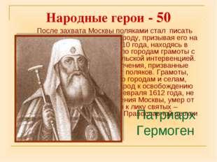 Народные герои - 50 После захвата Москвы поляками стал писать воззвания к Рус
