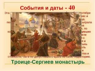 События и даты - 40 Эта крепость оказалась в центре военных действий в сентяб