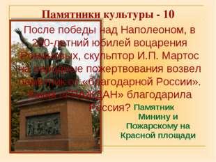 Памятник Минину и Пожарскому на Красной площади Памятники культуры - 10 После
