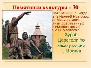 Памятники культуры - 30 В день народного единства 4 ноября 2005 г., когда пра