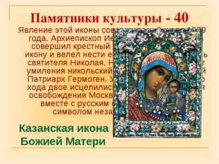 Памятники культуры - 40 Явление этой иконы совершилось 8 июля 1579 года. Архи