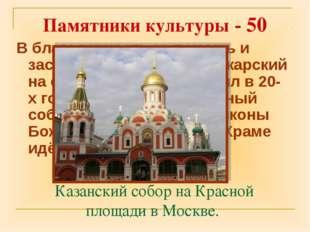 Казанский собор на Красной площади в Москве. В благодарность за помощь и заст