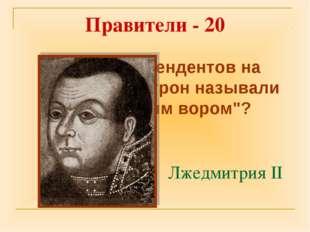 """Лжедмитрия II Кого из претендентов на Московский трон называли """"тушинским вор"""