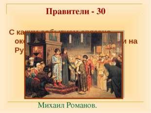 Правители - 30 С каким событием связано окончание Смутного времени на Руси? М