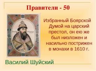 Правители - 50 Избранный Боярской Думой на царский престол, он ею же был низл