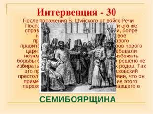 Интервенция - 30 После поражения В. Шуйского от войск Речи Посполитой в 1610