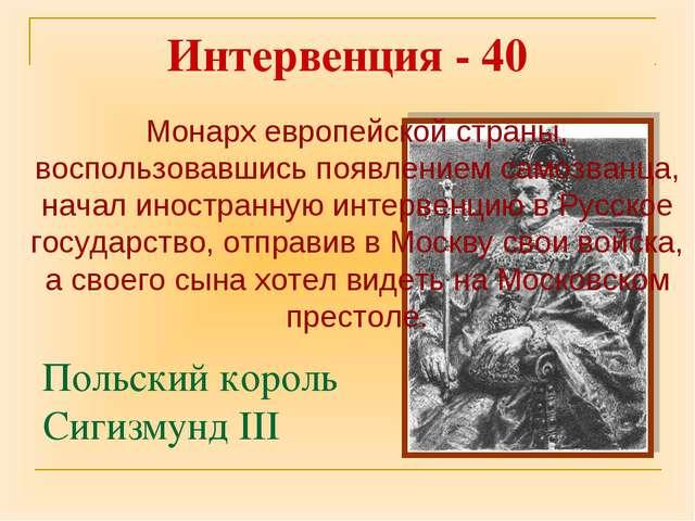Польский король Сигизмунд III Интервенция - 40 Монарх европейской страны, вос...