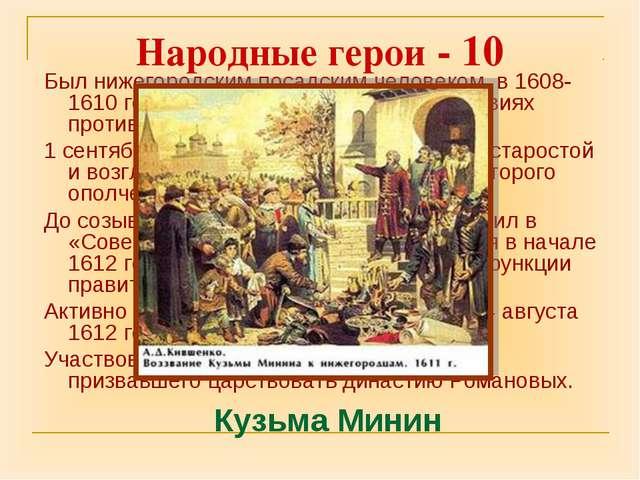 Народные герои - 10 Был нижегородским посадским человеком, в 1608-1610 годах...