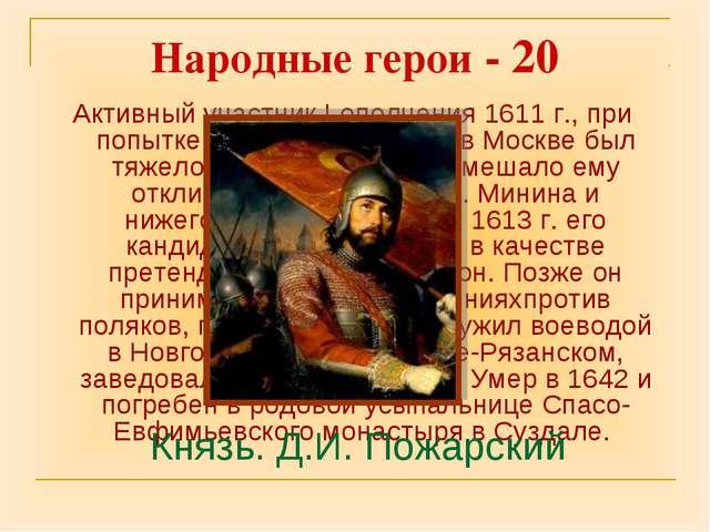 Народные герои - 20 Активный участник I ополчения 1611 г., при попытке поднят...