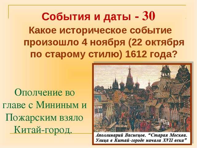 Ополчение во главе с Мининым и Пожарским взяло Китай-город. Какое историческо...
