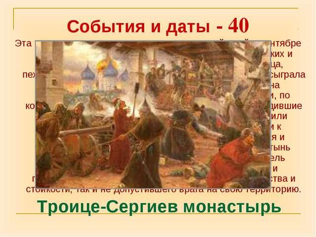 События и даты - 40 Эта крепость оказалась в центре военных действий в сентяб...