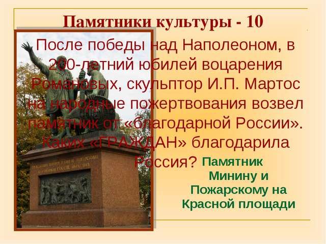 Памятник Минину и Пожарскому на Красной площади Памятники культуры - 10 После...