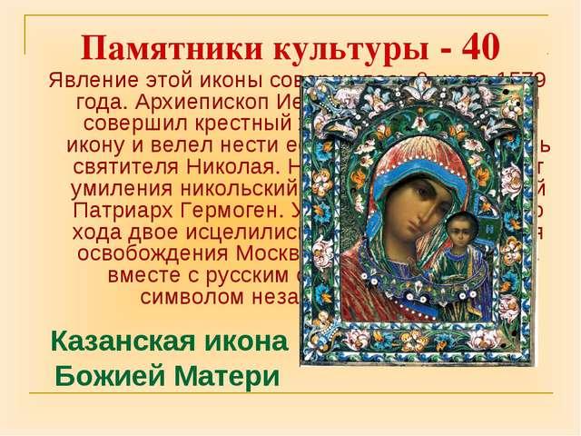 Памятники культуры - 40 Явление этой иконы совершилось 8 июля 1579 года. Архи...
