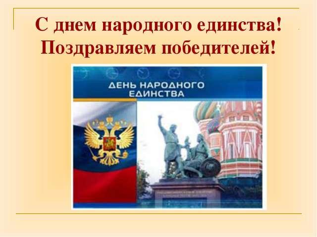 С днем народного единства! Поздравляем победителей!