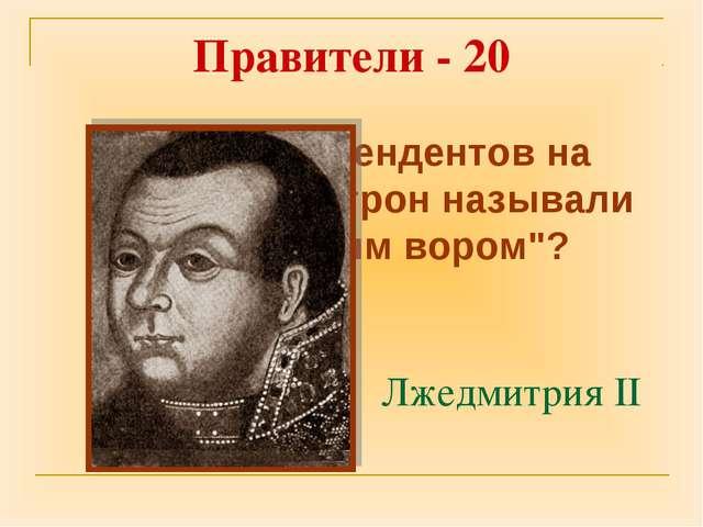 """Лжедмитрия II Кого из претендентов на Московский трон называли """"тушинским вор..."""