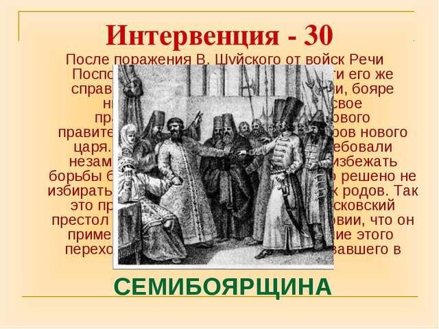 Интервенция - 30 После поражения В. Шуйского от войск Речи Посполитой в 1610...