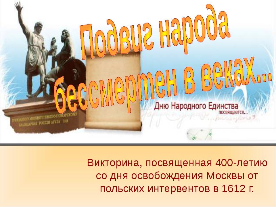 Викторина, посвященная 400-летию со дня освобождения Москвы от польских интер...