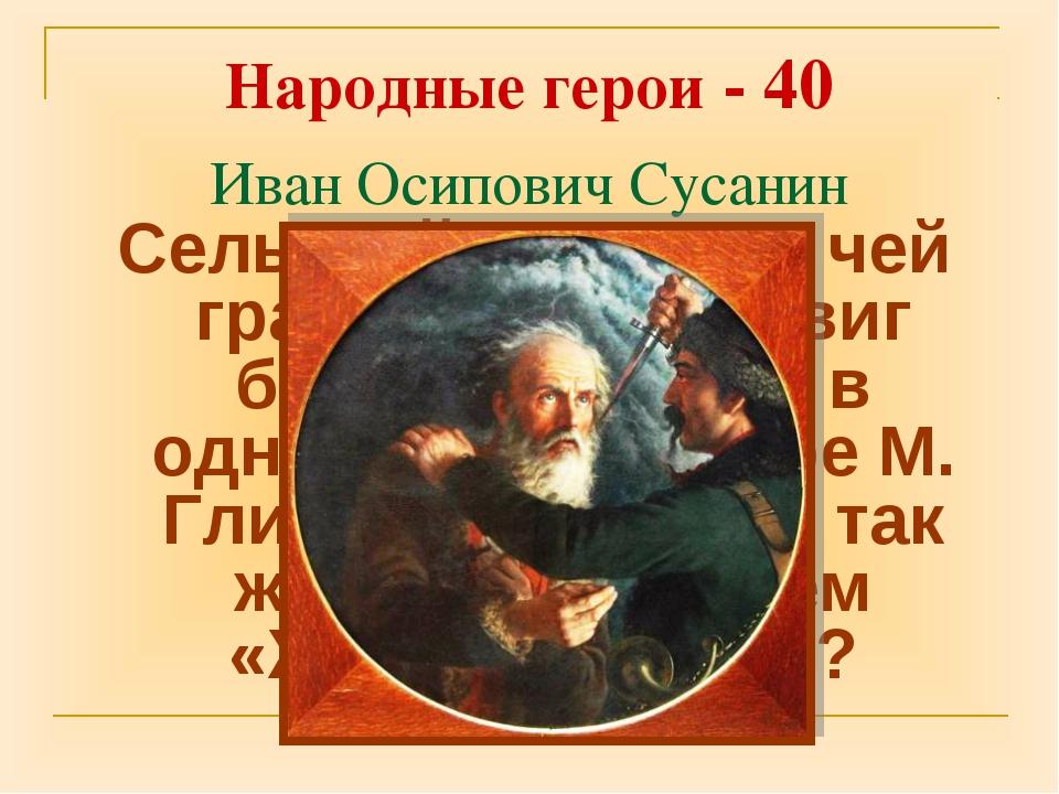 Иван Осипович Сусанин Сельский староста, чей гражданский подвиг был увековече...