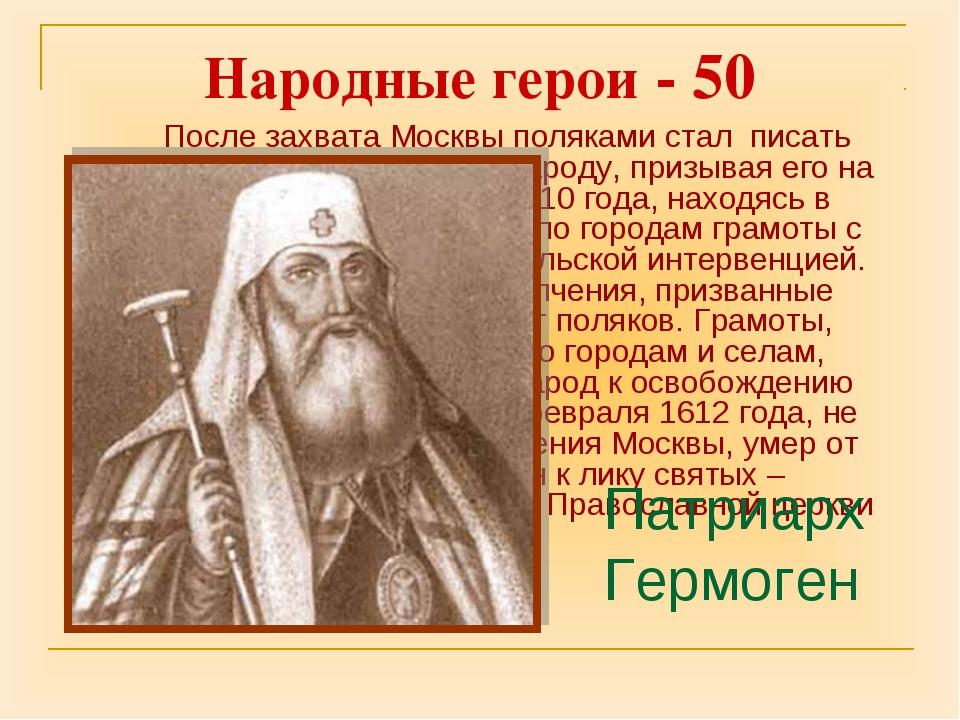 Народные герои - 50 После захвата Москвы поляками стал писать воззвания к Рус...