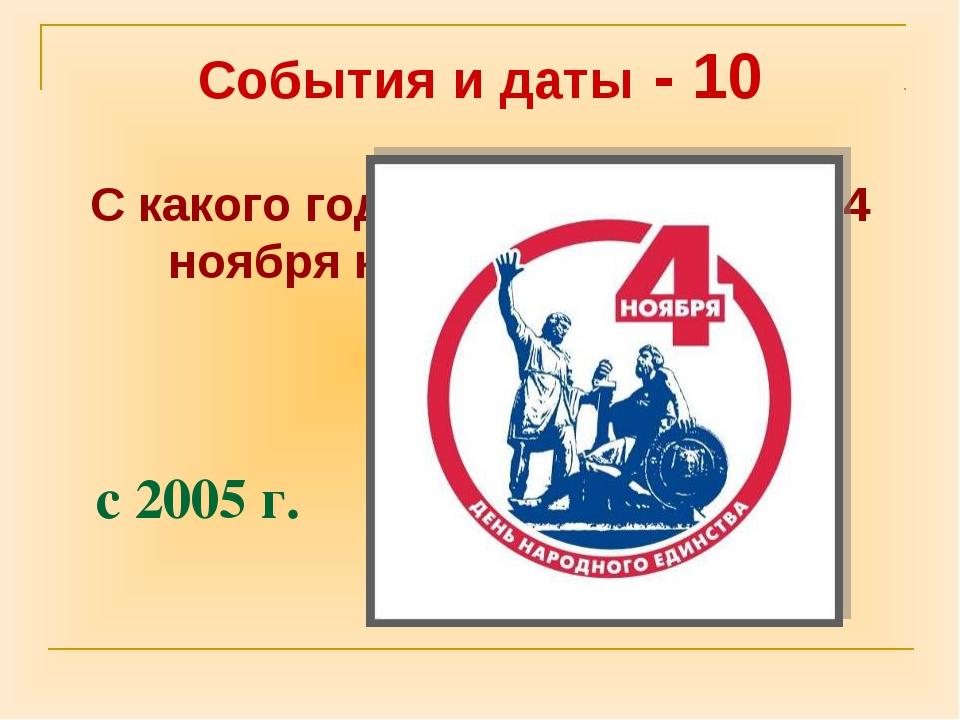 с 2005 г. С какого года Россия отмечает 4 ноября как День народного единства...