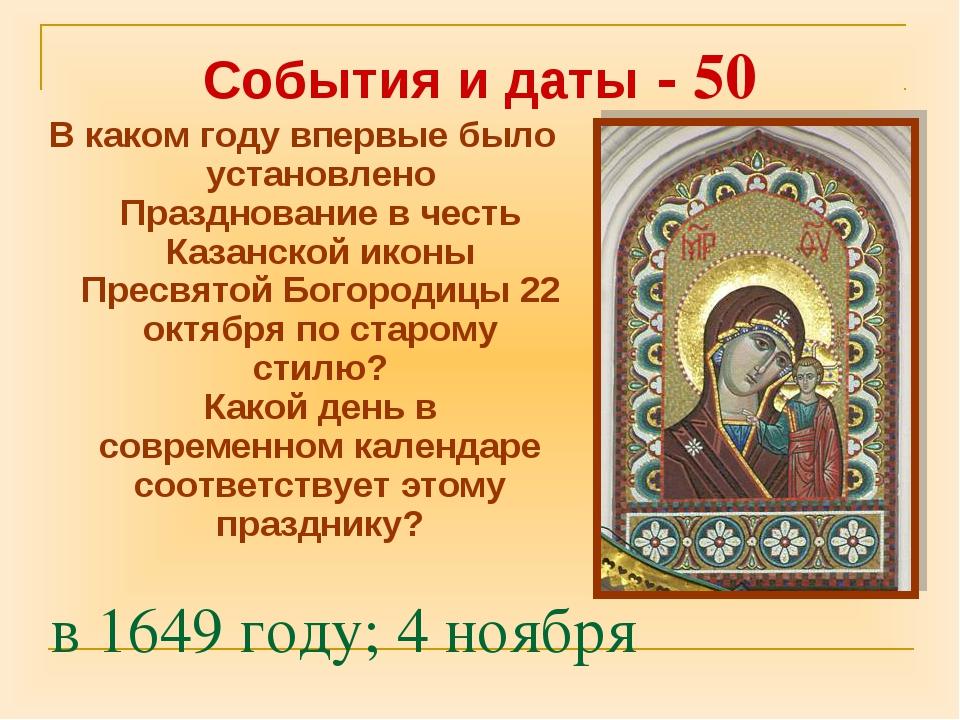 в 1649 году; 4 ноября В каком году впервые было установлено Празднование в че...