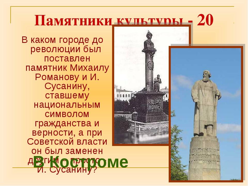 Памятники культуры - 20 В каком городе до революции был поставлен памятник Ми...