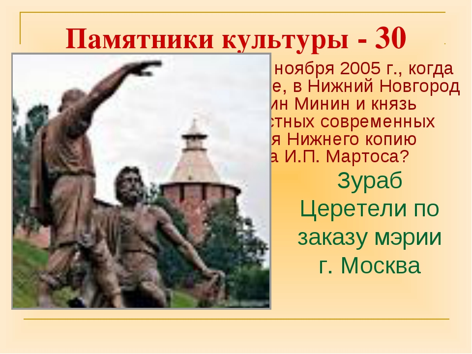 Памятники культуры - 30 В день народного единства 4 ноября 2005 г., когда пра...