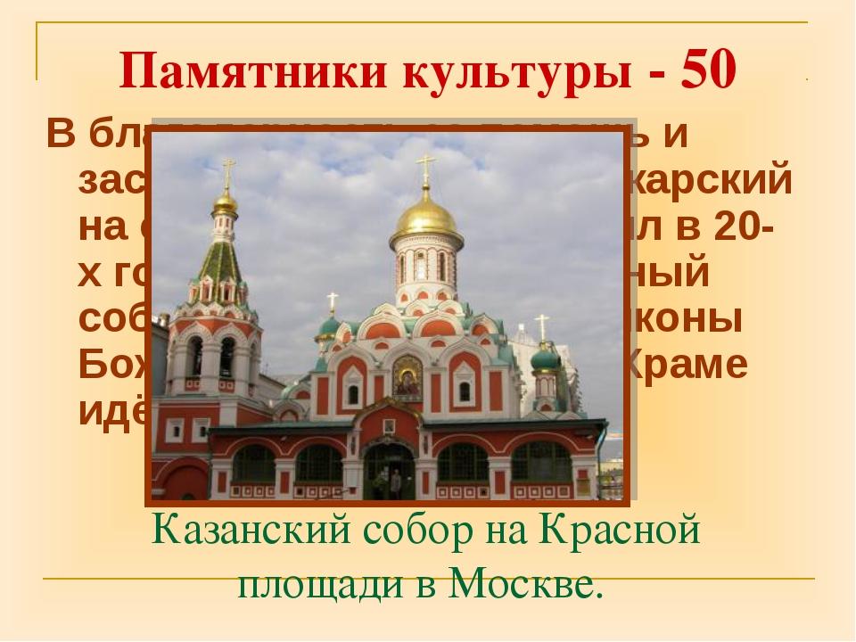 Казанский собор на Красной площади в Москве. В благодарность за помощь и заст...