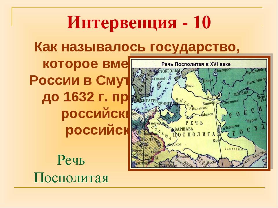 Речь Посполитая Как называлось государство, которое вмешавшись в дела России...