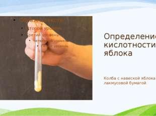 Определение кислотности яблока Колба с навеской яблока и лакмусовой бумагой