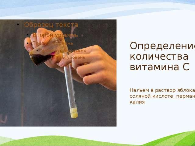 Определение количества витамина C Нальем в раствор яблока в соляной кислоте,...