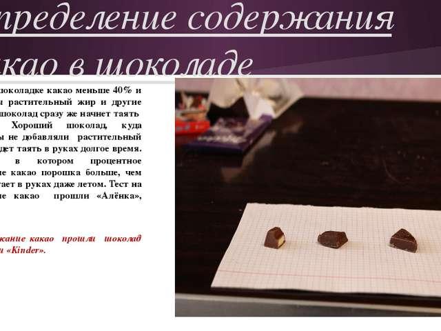 Определение содержания какао в шоколаде Если в шоколадке какао меньше 40% и д...
