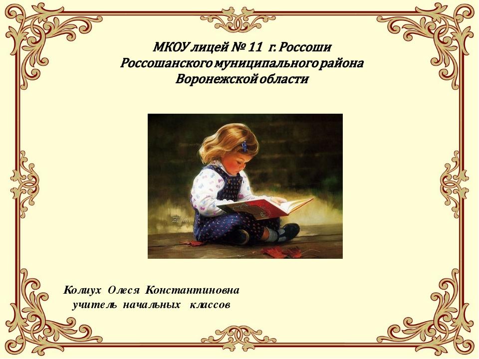 Колиух Олеся Константиновна учитель начальных классов