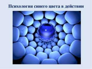 Психология синего цвета в действии