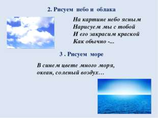 2. Рисуем небо и облака На картине небо ясным Нарисуем мы с тобой И его зак