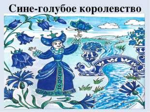 Сине-голубое королевство
