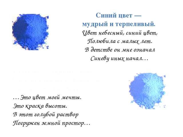 Синий цвет — мудрый и терпеливый. Цвет небесный, синий цвет, Полюбила с малых...