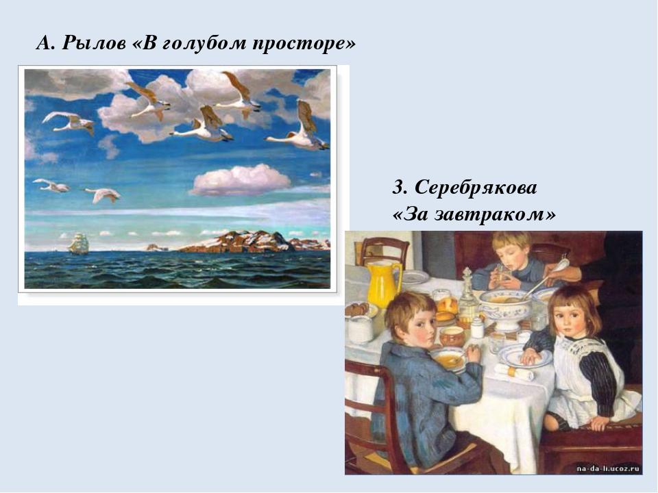 А. Рылов «В голубом просторе» 3. Серебрякова «За завтраком»