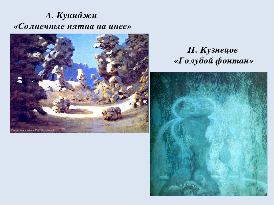 А. Куинджи «Солнечные пятна на инее» П. Кузнецов «Голубой фонтан»