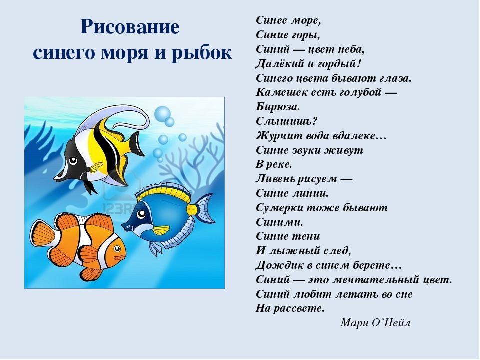 Рисование синего моря и рыбок Синее море, Синие горы, Синий — цвет неба, Далё...