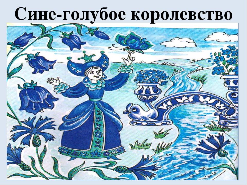 Рисунки синия страна