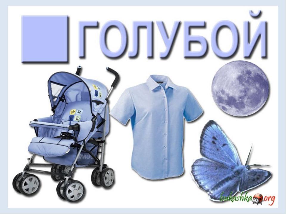 Голубой цвет в рисунках детей