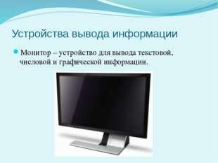 Устройства вывода информации Монитор – устройство для вывода текстовой, число