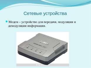 Сетевые устройства Модем – устройство для передачи, модуляции и демодуляции и